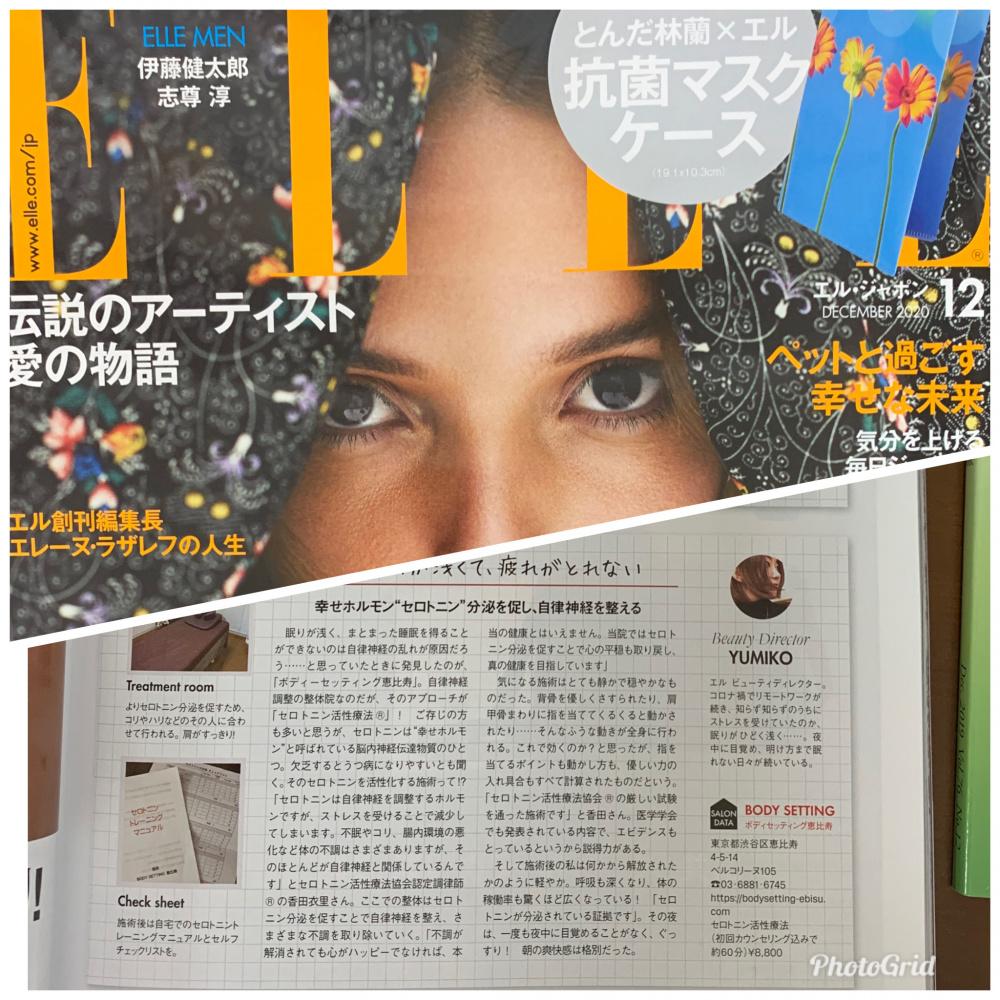 ELLE JAPONに掲載されました
